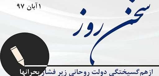 از همگسیختگی دولت روحانی زیر فشار بحرانها