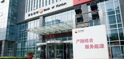 بانک کونلون چین معامله با رژیم ایران را متوقف میکند