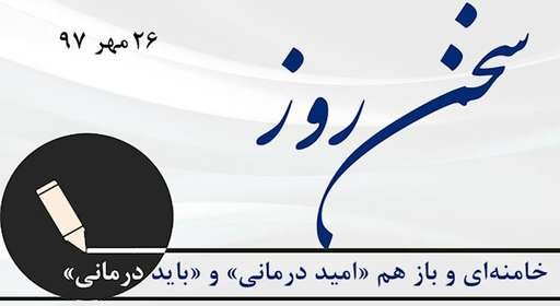 خامنهای و باز هم «امید درمانی» و «باید درمانی»