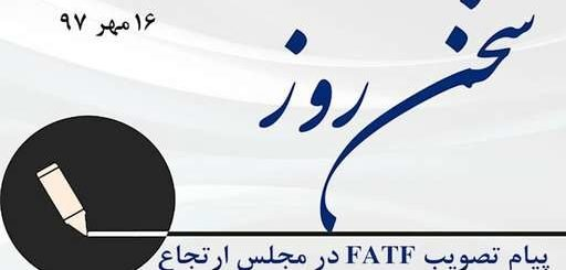پیام تصویب FATF در مجلس ارتجاع