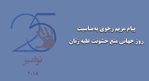 پیام مریم رجوی به مناسبت روز جهانی منع خشونت علیه زنان