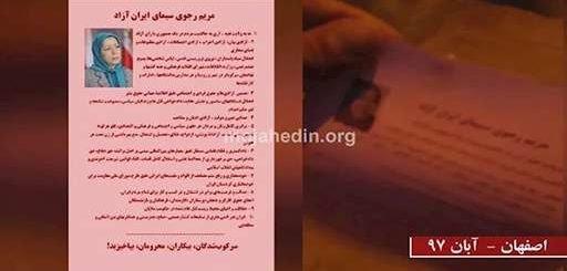 مریم رجوی سیمای ایران آزاد فردا - فعالیت کانونهای شورشی در شهرهای ایران