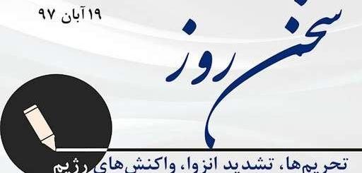 تحریمها، تشدید انزوا، واکنشهای رژیم