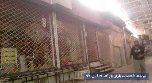 اعتصاب بازاریان در تهران،بیرجند ، آستارا و سبزوار
