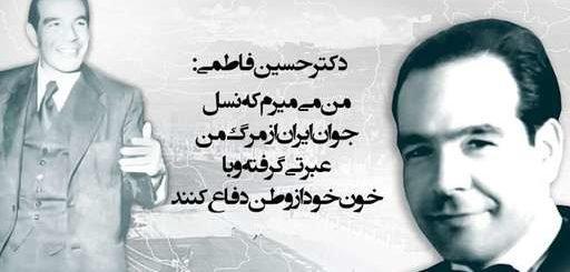 دکتر حسین فاطمی، به دستور شاه اعدام شد