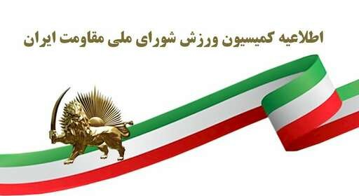 اطلاعیه کمیسیون ورزش شورای ملی مقاومت ایران