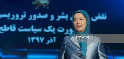 مریم رجوی خواستار نامگذاری تروریستی سپاه سپاسداران و وزارت اطلاعات شد