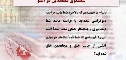 پرت و پلا گویی کیهان خامنهای: در فرانسه از مجاهدین خواسته شده تجربیات خود را برای سرکوب تظاهرات فرانسه منتقل کنند + فیلم