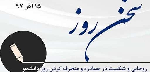 «روحانی و شکست در مصادره و منحرف کردن روز دانشجو»