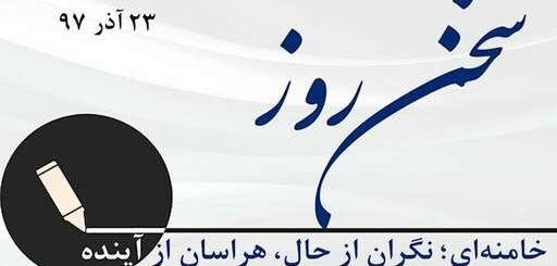 خامنهای؛ نگران از حال، هراسان از آینده