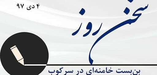 بنبست خامنهای در سرکوب