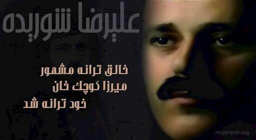 علیرضا شوریده، ستارهای در آلبوم موسیقی ایرانزمین