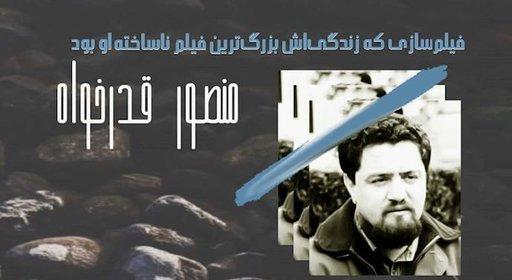 یادی از منصور قدرخواه، هنرمند ارزنده مقاومت