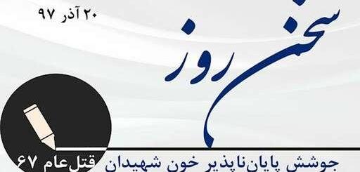 جوشش پایانناپذیر خون شهیدان قتلعام ۶۷