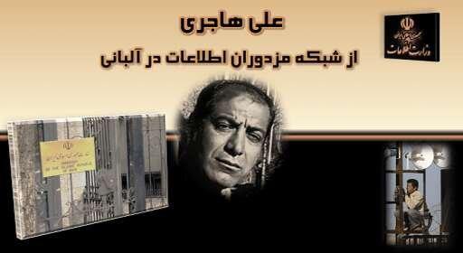 علی هاجری مزدور  وزارت اطلاعات