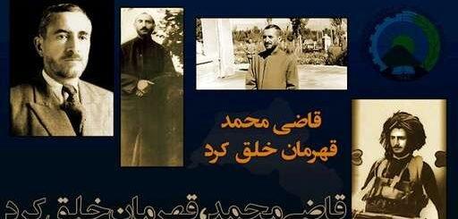 دوم بهمن سالروز اعلام جمهوری خودمختار کردستان از سوی شهید قاضی محمد گرامی باد