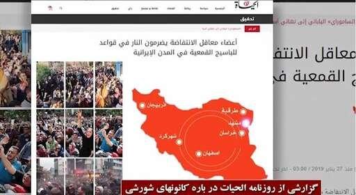 روزنامه الحیات: کانونهای شورشی پایگاههای بسیج سرکوبگر را به آتش میکشند + فیلم