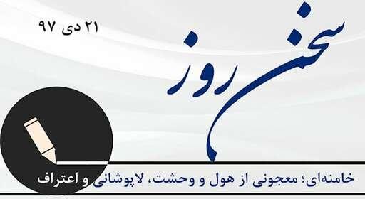 خامنهای؛ معجونی از هول و وحشت، لاپوشانی و اعتراف