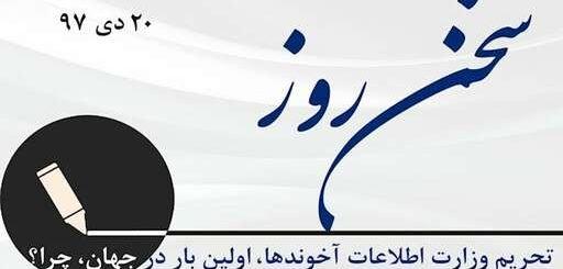 تحریم وزارت اطلاعات آخوندها، اولین بار در جهان، چرا؟