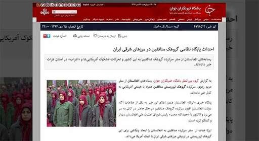 دلهره سرنگونی در خلافت خامنهای: سفر مریم رجوی همراه با هیأت آمریکایی به کابل برای احداث پایگاه نظامی مجاهدین در مرزهای شرقی ایران