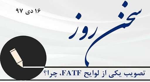 تصویب یکی از لوایح FATF، چرا؟