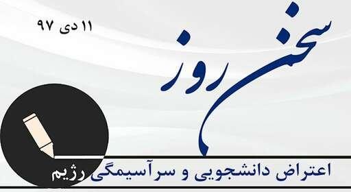 اعتراض دانشجویی و سرآسیمگی رژیم