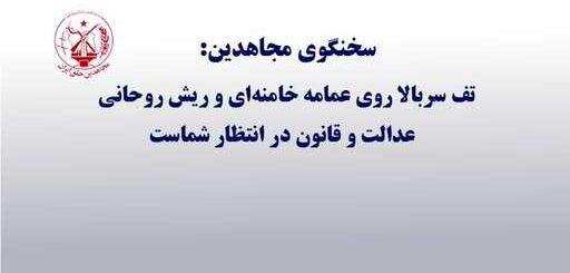 سخنگوی مجاهدین: تف سربالا روی عمامه خامنهای و ریش روحانی، عدالت و قانون در انتظار شماست
