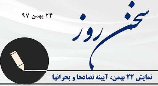 نمایش ۲۲بهمن رژیم آخوندی، آیینهٔ تضادها و بحرانها