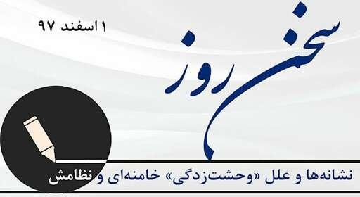 نشانهها و علل «وحشتزدگی» خامنهای و نظامش