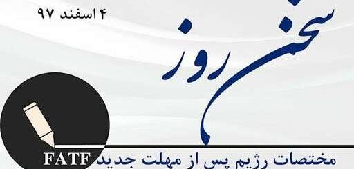 مختصات رژیم پس از مهلت جدید FATF