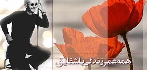 آندرانیک تبسم و غروری بر لبان هنر و فرهنگ ایرانزمین