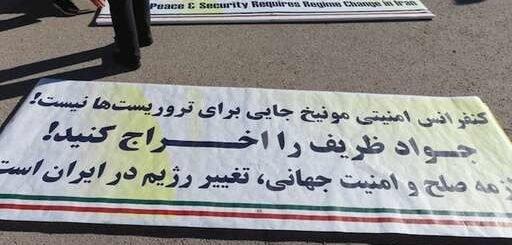 کنفرانس امنیتی مونیخ؛ تظاهرات ایرانیان آزاده علیه حضور جواد ظریف + تصاویر