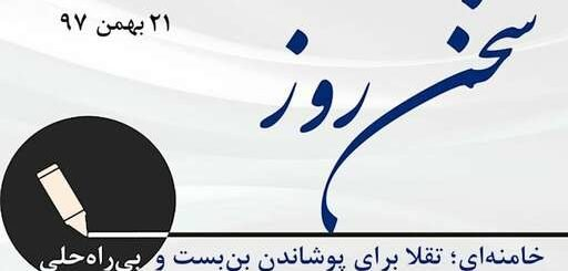 خامنهای؛ تقلا برای پوشاندن بنبست و بیراهحلی