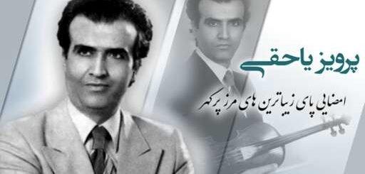 پرویز یاحقی با ترنم ملودیها بر لبان نسلها