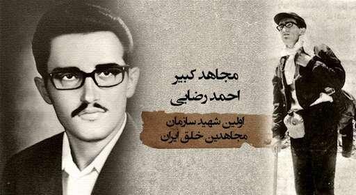 سالروز شهادت مجاهد کبیر احمد رضایی، آموزگار بزرگ شجاعت، فداکاری و قاطعیت در نبرد