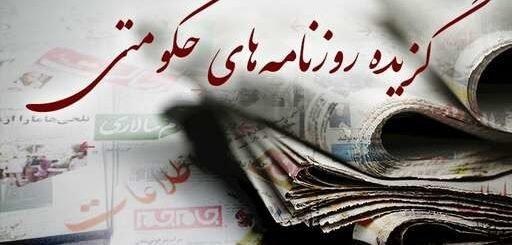 مروری بر رسانههای حکومتی –شنبه ۱۳بهمن ۹۷