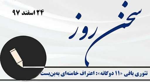 تئوریبافی «۱۱دوگانه» اعتراف خامنهای به بنبست نظام