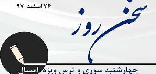 چهارشنبه سوری و ترس ویژه امسال