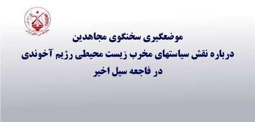 سخنگوی مجاهدین: اگر آخوندها اینقدر دزد و چپاولگر نبودند، ایران ماتمزده اکنون اینچنین دستخوش فجایع زیست محیطی نبود