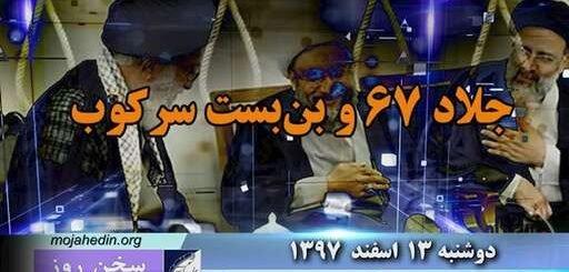 جلاد ۶۷ و بنبست سرکوب