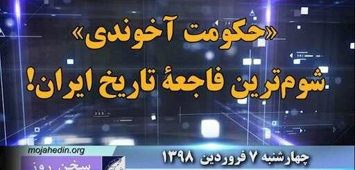 حکومت آخوندی شومترین فاجعهٔ تاریخ ایران!