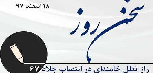 راز تعلل خامنهای در انتصاب جلاد ۶۷