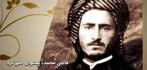 قاضی محمد و یارانش در مهاباد اعدام شدند