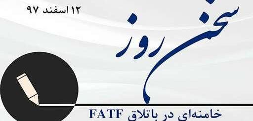 خامنهای در باتلاق FATF
