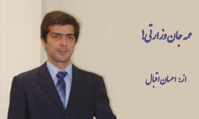 عمهجان وزارتی! – از احسان اقبال