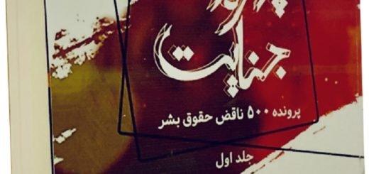 جلد اول کتاب چهره جنایت توسط سازمان عدالت برای ایران