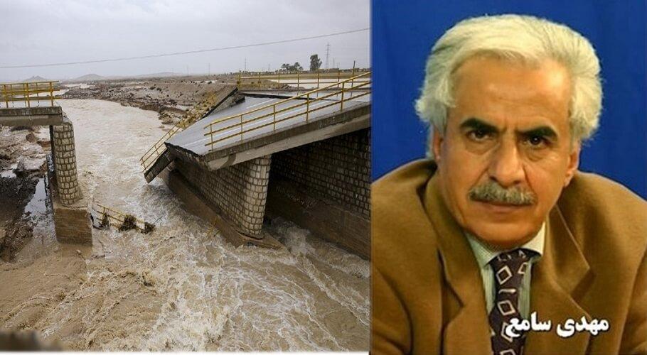 مهدی سامع: نقش تبهکاریهای حکومت آخوندی در گسترش فجایع و خسارات سیل