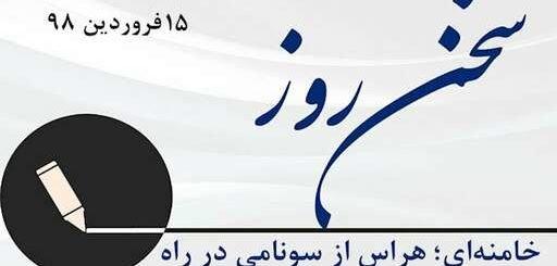 خامنهای؛ هراس از سونامی در راه