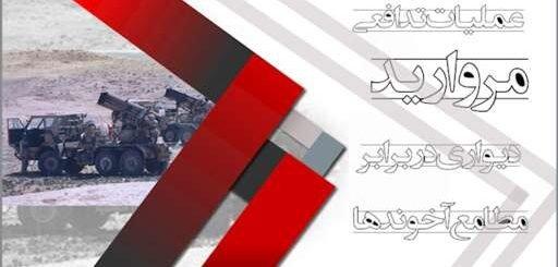 رویداد تاریخی عملیات دفاعی مروارید ارتش آزادیبخش ملی ایران