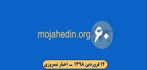 مهمترین اخبار ایران و جهان در ۶۰ثانیه - اخبار نیمروزی ۱۲فروردین ۹۸